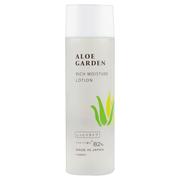 アロエガーデン高保湿化粧水&洗顔せっけん / アロエガーデン