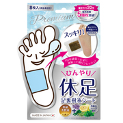 PERORIN SOLE SPA SHEET Premium Feet Relax / Sosu