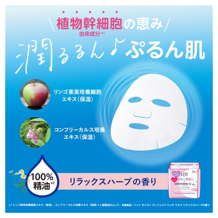 MOIST PERFECT RICH MASK (Relax Herb Fragrance) / LITS