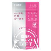 夜遅いごはんでも W菌活ボディメイク(30回分) / 新谷酵素