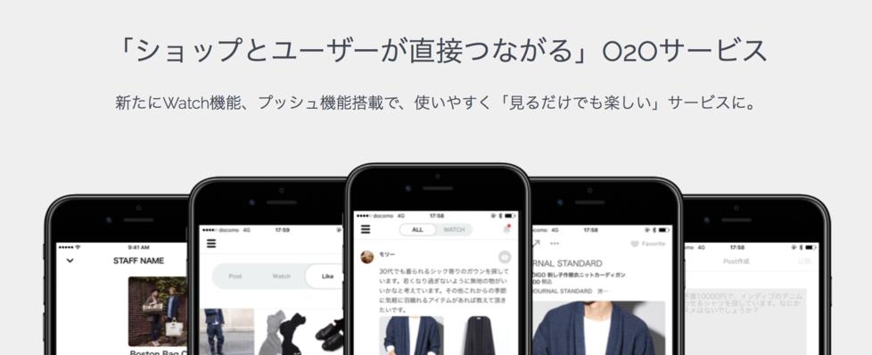 ファッション業界にイノベーションを起こす開発エンジニアを募集! の求人の画像