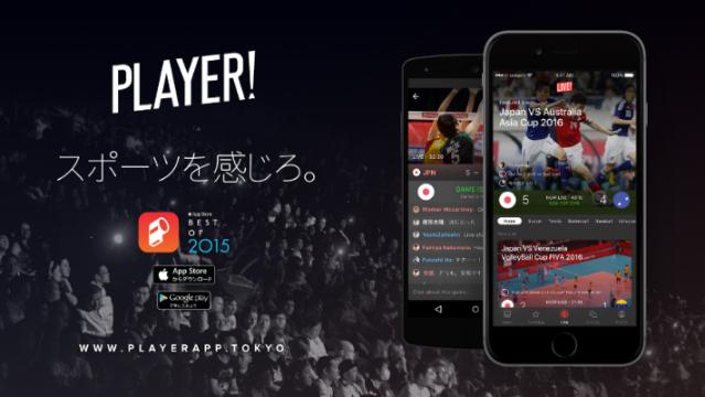 【アプリ開発】スポーツ観戦アプリ「Player!」のiOSエンジニアを募集!の求人の画像