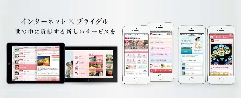 デザインの力で人々を幸せに!ウエディング情報サイトのWEBデザイナー募集!の求人の画像