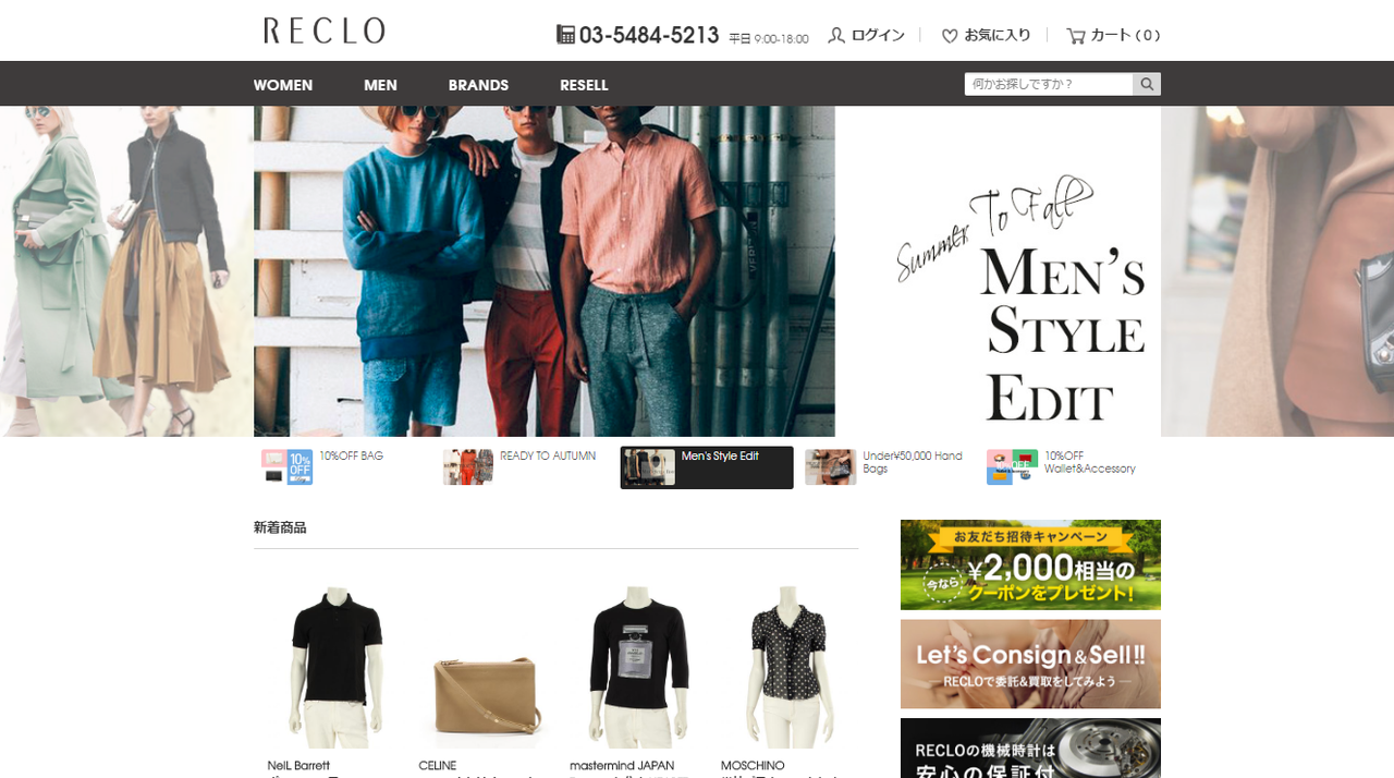 日本最大のハイブランド委託販売サービス『RECLO』の開発エンジニア募集!の求人の画像