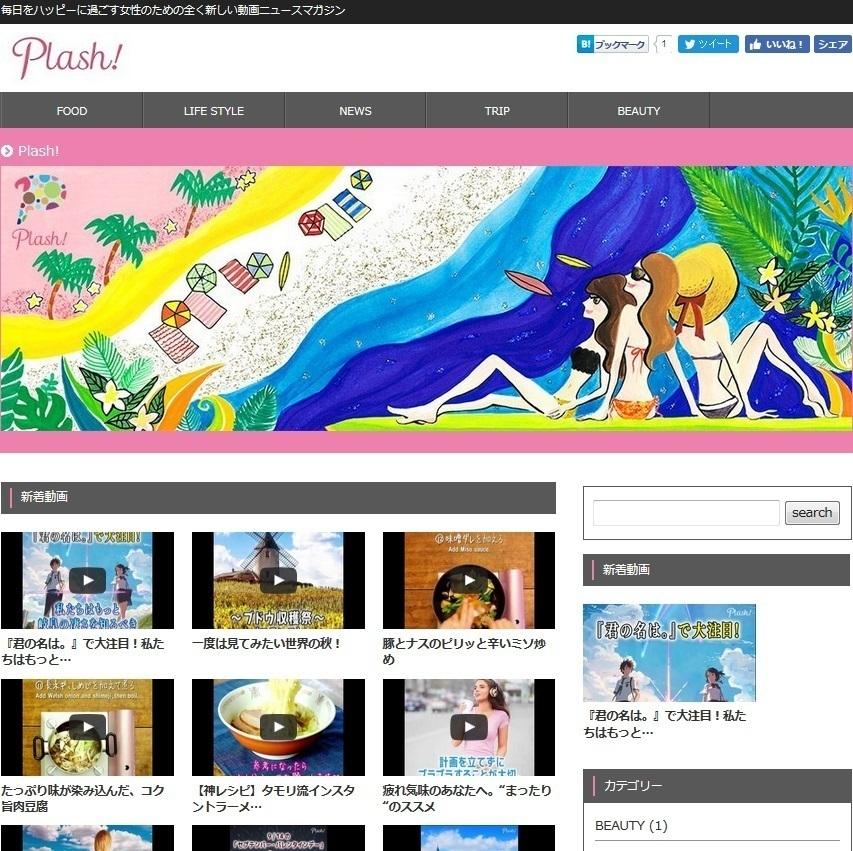 女性向け動画メディア「Plash!」の営業担当募集!の求人の画像