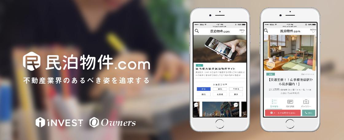 超自由、渋谷のおしゃれなオフィスで新事業立ち上げデザイナー大募集!の求人の画像