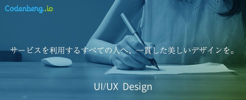 新しい自社サービスに、使うよろこびを与える、UI/UXデザイナー募集!の求人の画像