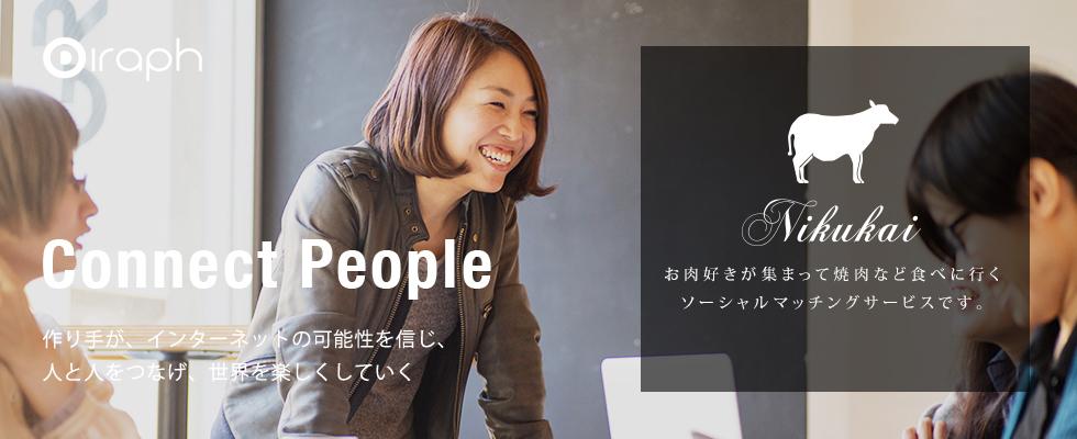 Webデザイナー急募。肉会から他のサイト制作までの求人の画像