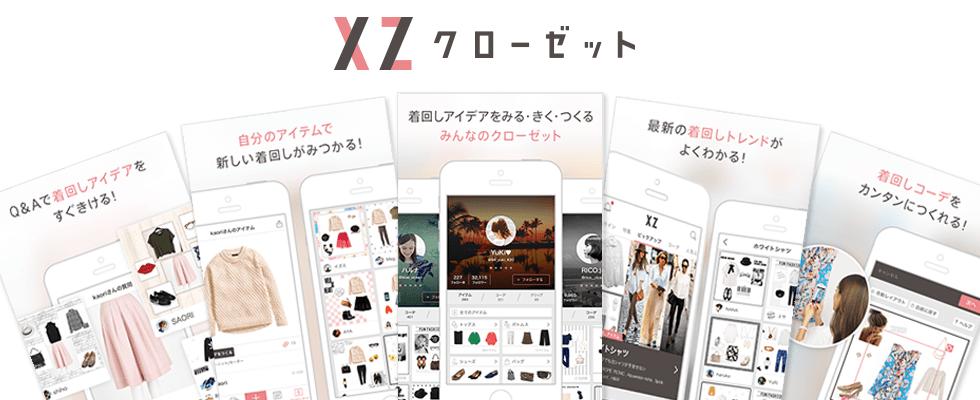 女性向けファッションWebマガジン・アプリ【編集・企画運営/ディレクター】大募集!の求人の画像