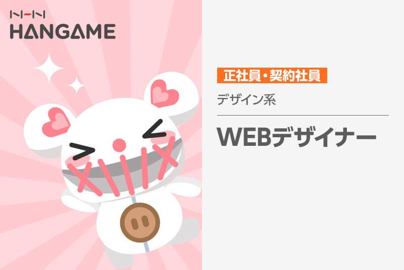 Webデザイナーの求人の画像